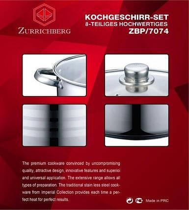 Кастрюли набор кухонный 4 шт Zurrichberg Kochgeschirr ZBP-7074 набор посуды 8 предметов качественные, фото 2