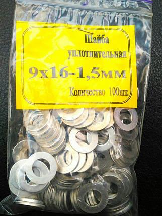 Шайба (кольцо) алюминиевая 9х16х1,5 мм, фото 2