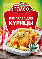 Приправа Galeo (Галео) для Курицы 20 гр