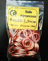 Шайба (кольцо) медная 14 х 20 х 1,5 мм, фото 3