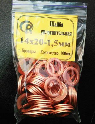 Шайба (кольцо) медная 14х20х1,5 мм, фото 2