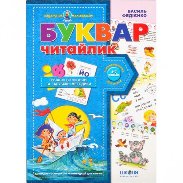 Буквар для дошкільнят: «Читайлик» . Подарунок (укр. яз. )  290446