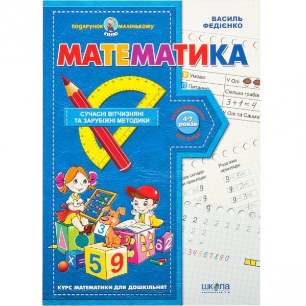 Математика (укр. мова) Подарунок маленькому генію