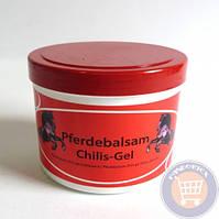 Cогревающий конский бальзам Pferdebalsam Chilis-Gel /500 мл / Венгрия