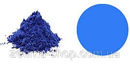 ГОЛУБОЙ сухой жирорастворимый краситель, лак,бриллиантовый голубой(ИНДИЯ)