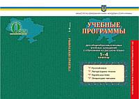 Учебные программы для общеобразовательных учебных заведений с обучением на русском языке, 1-4 класи.