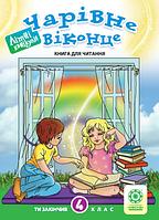 Чарівне віконце. 4 клас. Книга для читання