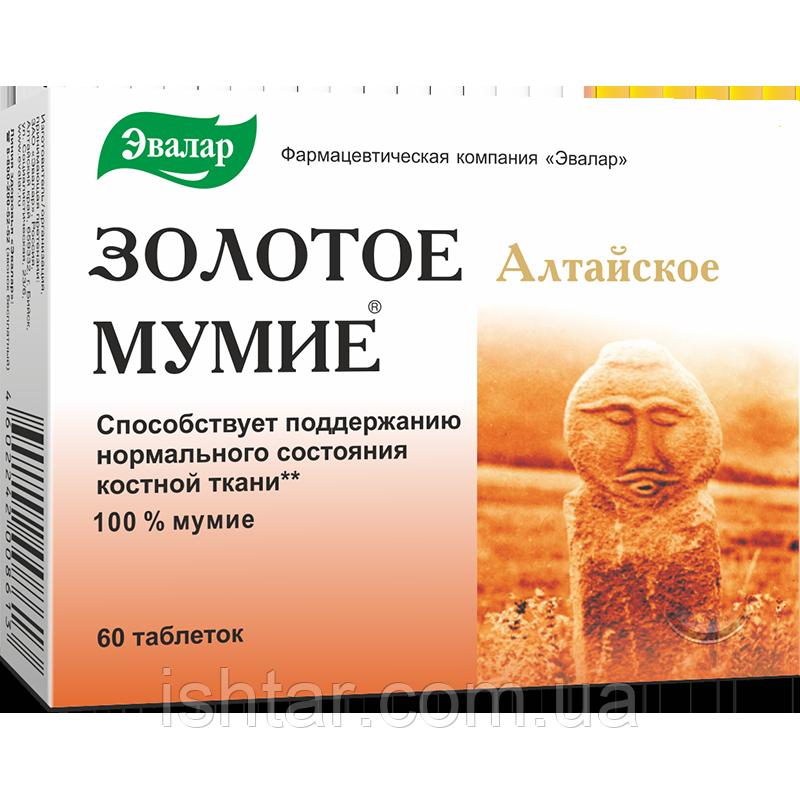 Мумие алтайское золотое 200мг №60 таблетки