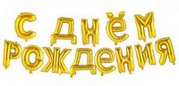 """Шарики """"С днем рождения"""" набор буквы золото М612"""