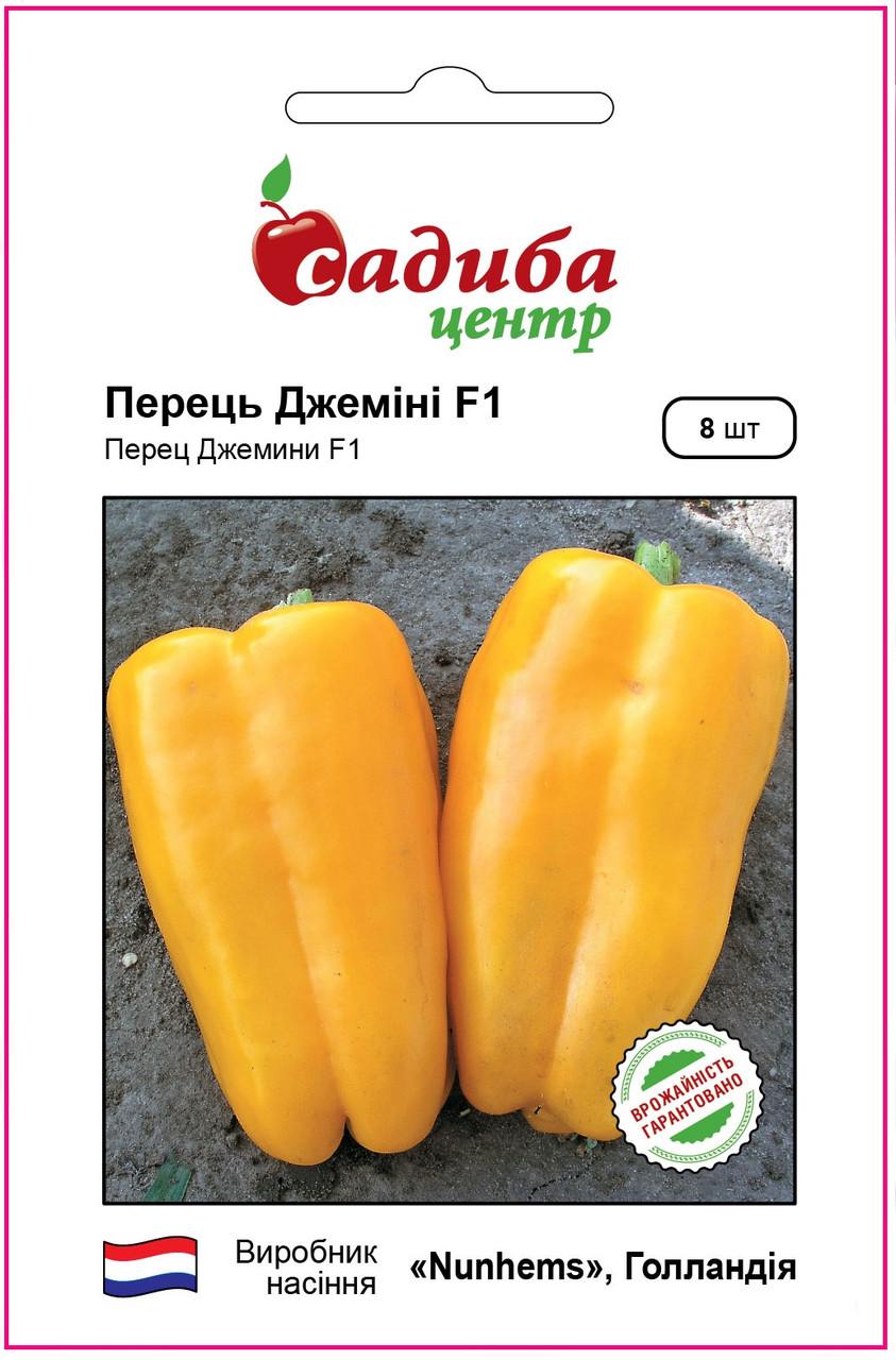 Семена желтого перца Джемини F1, Nunhems 8 семян (Садыба Центр)  для открытого грунта и пленочных теплиц