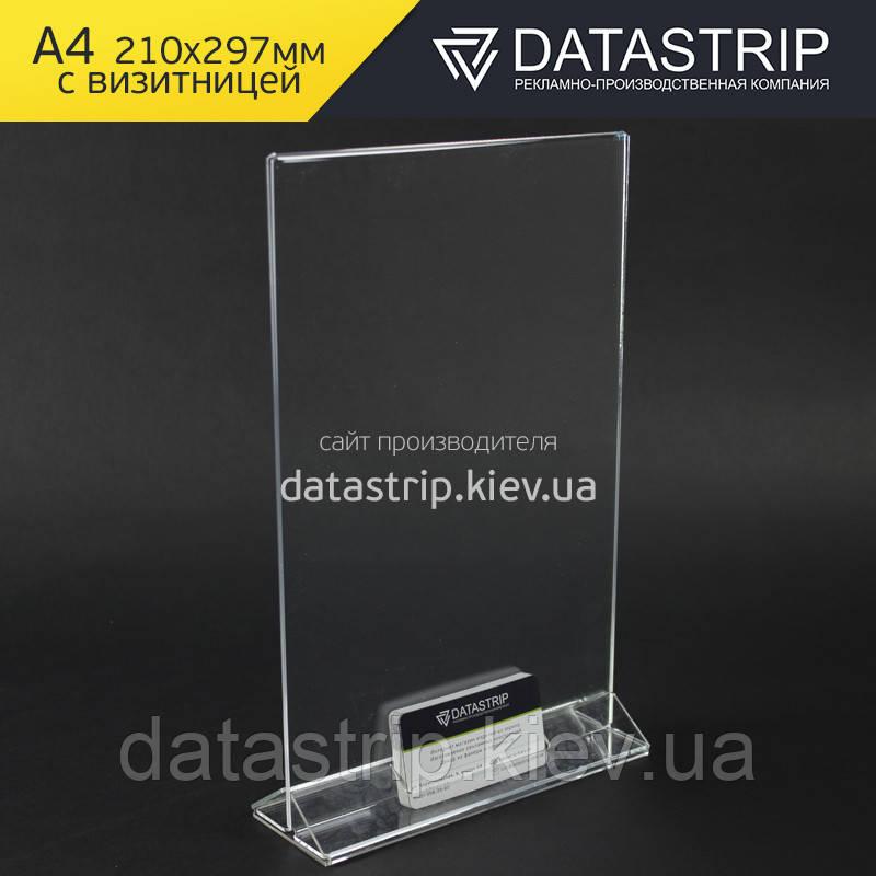 Менюхолдер А4 210х297мм. Вертикальный с визитницей. Треугольная подставка.