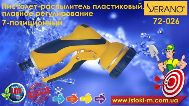 пистолет-распылитель с плавным регулированием потока для полива купить_пистолет-распылитель с плавным регулированием потока для полива запорожье купить_пистолет-распылитель с плавным регулированием потока для полива купить интернет магазин_пистолет для полива verano 72-026 купить