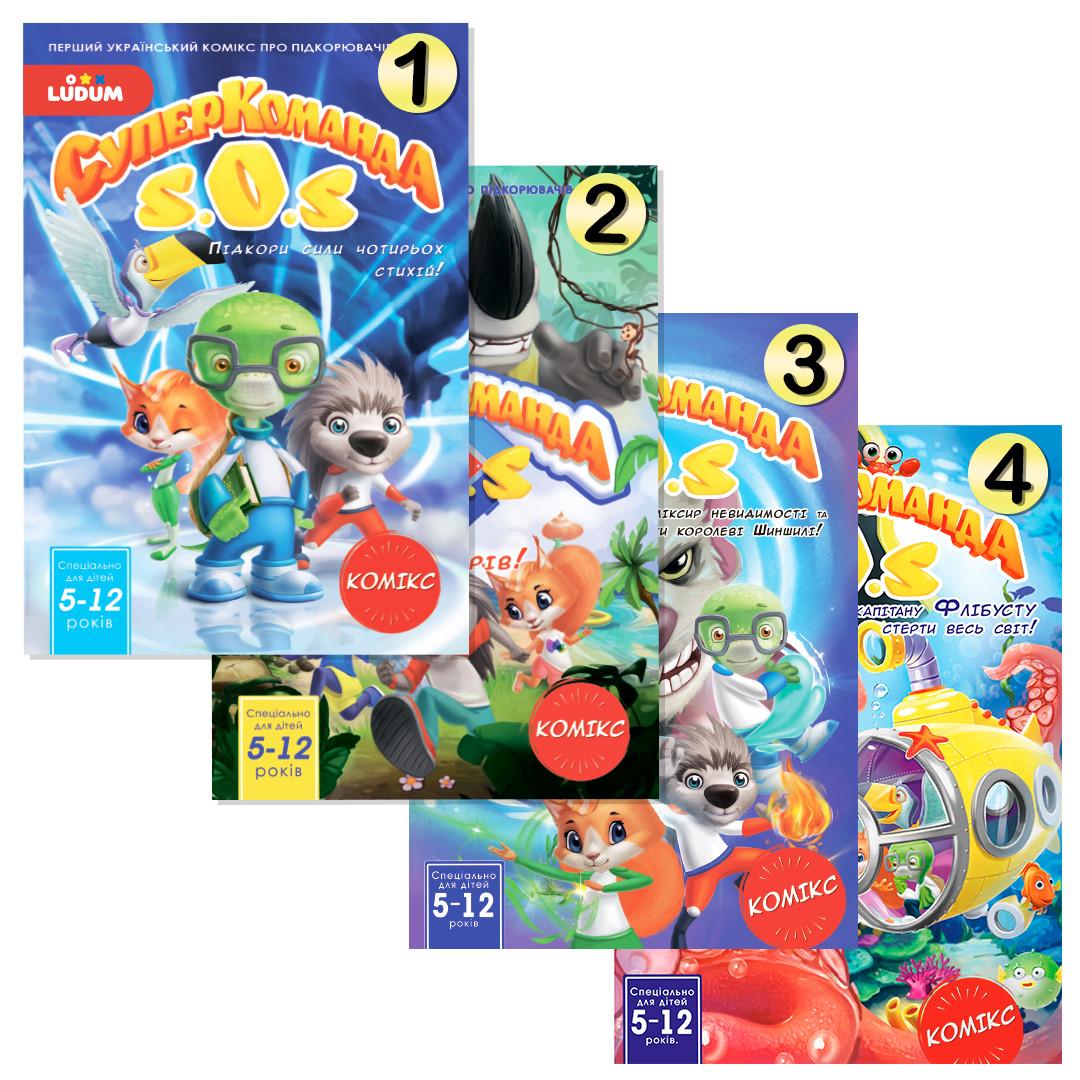Комиксы о супергероях для детей 5-9 лет Суперкоманда SOS 1,2,3,4 выпуски  TM LUDUM