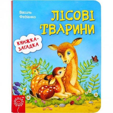 Лісові тварини. Книжка із загадкою. В. Федієнко (укр. яз. )    293430, фото 2