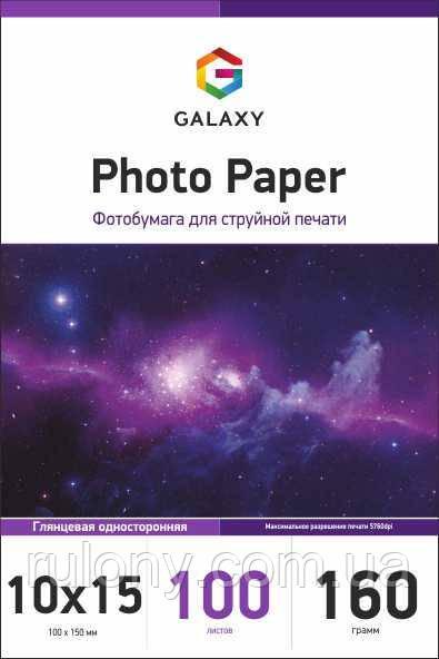 Фотобумага глянцевая Galaxy 10x15 (100л) 160г/м2