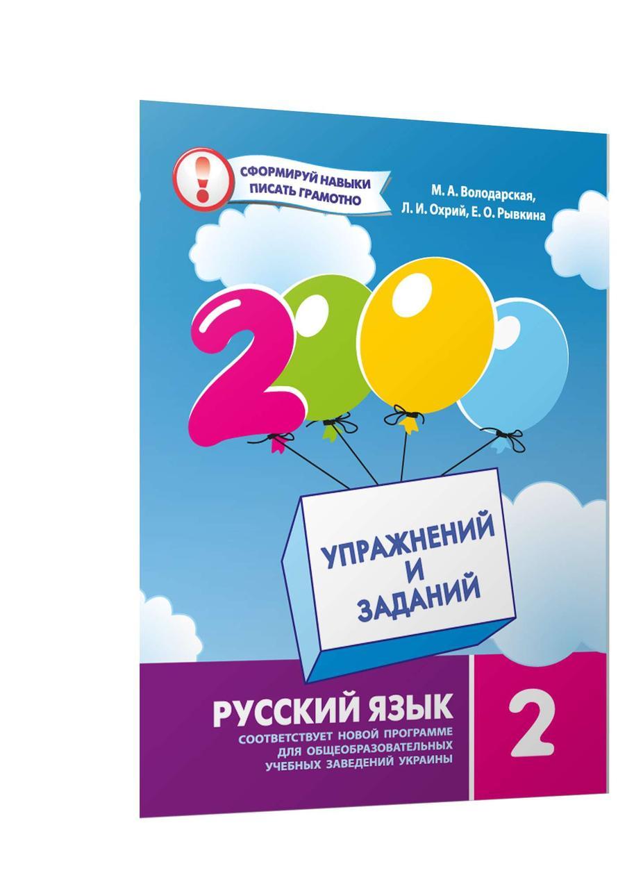 Російська мова 2 клас