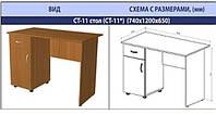 Стол офисный СТ-11, 740*1200*650, фото 1