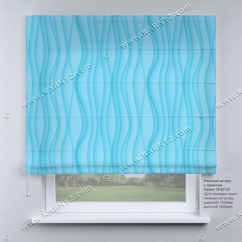 Римская штора Волны. Бесплатная доставка. Любой размер до 3,5х3,5м. Гарантия. Арт. 15-07-37
