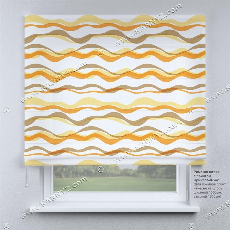 Римская фото штора Волны. Бесплатная доставка. Любой размер до 3,5х3,5м. Гарантия. Арт. 15-07-42