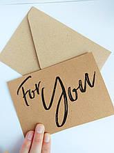 Листівка Для тебе з конвертом еко крафт картон