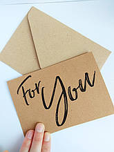 Открытка Для тебя с конвертом эко крафт картон