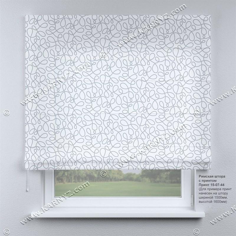 Римская фото штора Завитки. Бесплатная доставка. Любой размер до 3,5х3,5м. Гарантия. Арт. 15-07-44