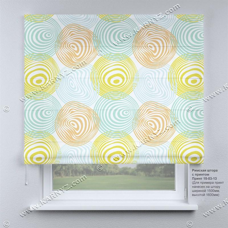 Римская фото штора Шары. Бесплатная доставка. Любой размер до 3,5х3,5м. Гарантия. Арт. 15-03-13