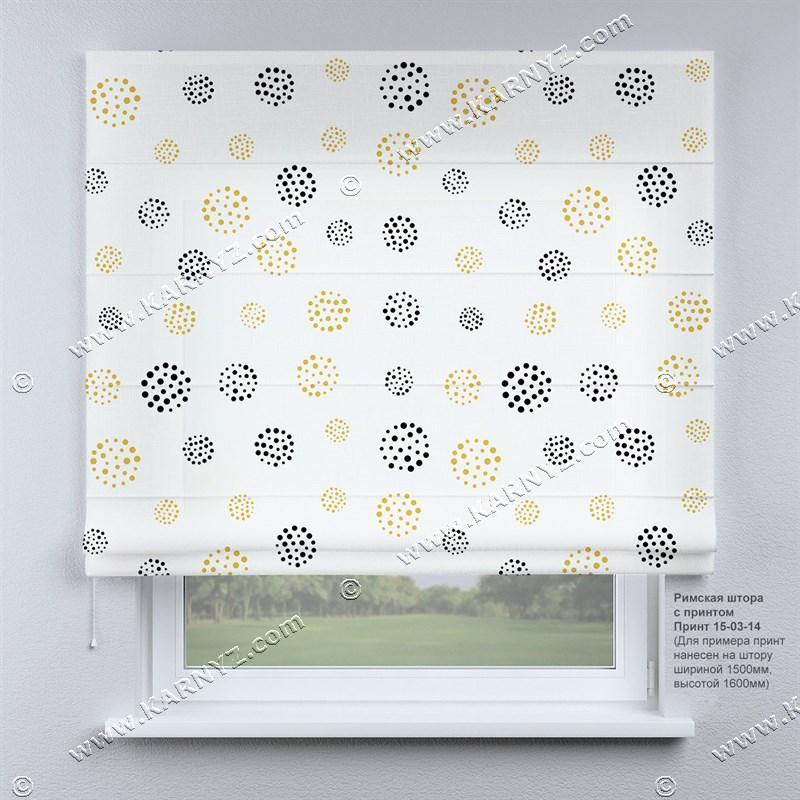 Римская фото штора Следы. Бесплатная доставка. Любой размер до 3,5х3,5м. Гарантия. Арт. 15-03-14