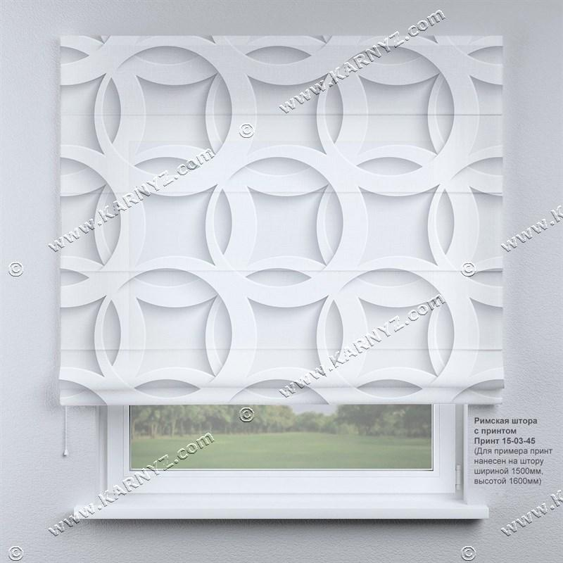 Римская штора 3D Круги. Бесплатная доставка. Любой размер до 3,5х3,5м. Гарантия. Арт. 15-03-45