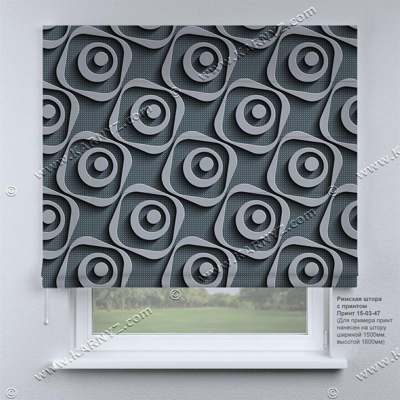 Римская штора 3D Узор. Бесплатная доставка. Любой размер до 3,5х3,5м. Гарантия. Арт. 15-03-47