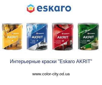 "Интерьерные краски ""ESKARO AKRIT"""