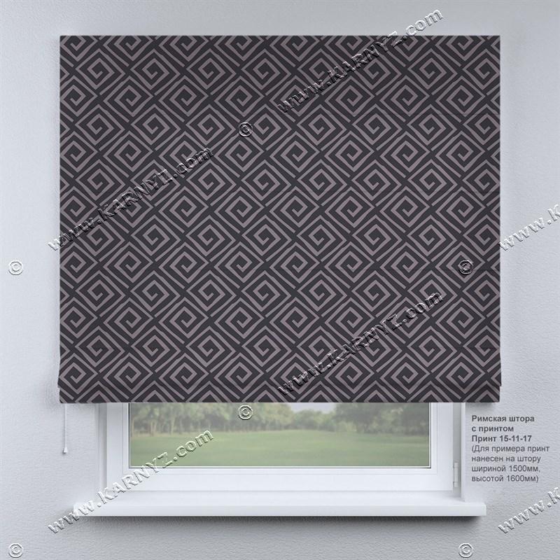 Римская штора Абстракция. Бесплатная доставка. Любой размер до 3,5х3,5м. Гарантия. Арт. 15-11-17