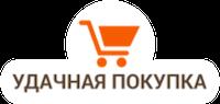 УДАЧНАЯ ПОКУПКА - надёжный интернет-магазин