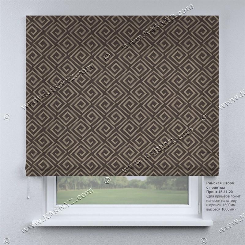 Римская фото штора Абстракция. Бесплатная доставка. Любой размер до 3,5х3,5м. Гарантия. Арт. 15-11-20