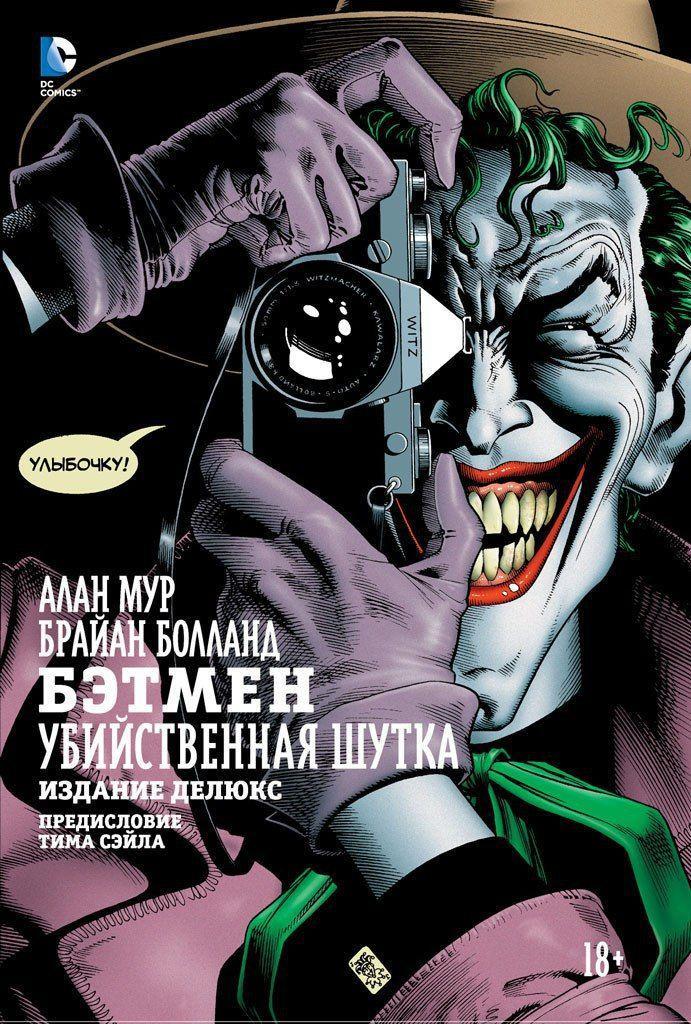 """""""Бэтмен. Убийственная шутка"""" Алан Мур, Брайан Болланд"""