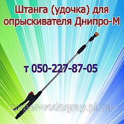 Штанга (удочка) для опрыскивателяДнипро-М