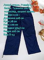 Лыжные штаны Размер L батал