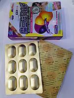 Волшебные капсулы для похудения 36 шт, от аппетита, блокатор жира