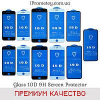 Защитное стекло Glass™ 10D 9H для iPhone 6 6s Plus 7 8 10 X XS XR 11 Pro Max Олеофобное на айфон