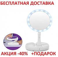 Косметическое настольное круглое зеркало для макияжа  с LED подсветкой Originalsize Magic Make Up Mirror