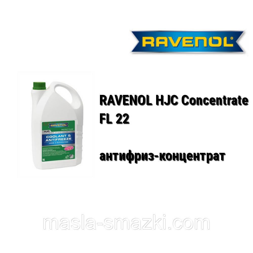 Антифриз концентрат /цвет зеленый/ RAVENOL HJC-Protect FL22 Concentrat - (5 л)