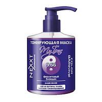 Маска тонирующая Nexxt Professional ColorBARevival My Tone 9.66 - фиолетовый блондин 320ml