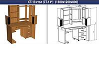 Стол компьютерный СТ-13, функциональный, с надставкой  (1500*1200*800)