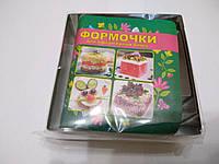 Формочки для блюд железная кв.3шт. (цена за упаковку)