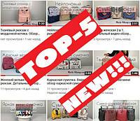 ТОП-5 новинок! Нові відео-огляди на каналі. Дивіться...