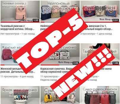 ТОП-5 новинок! Новые видео-обзоры на канале. Смотрите...