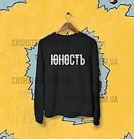 Cвитшот | Толстовка | Юность | Унисекс