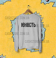 Cвитшот   Толстовка   Юность   Унисекс