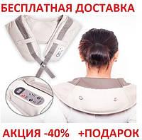 Вибромассажер для спины, плеч и шеи CERVICAL MASSAGE SHAWLS  воротниковый ударный массажер