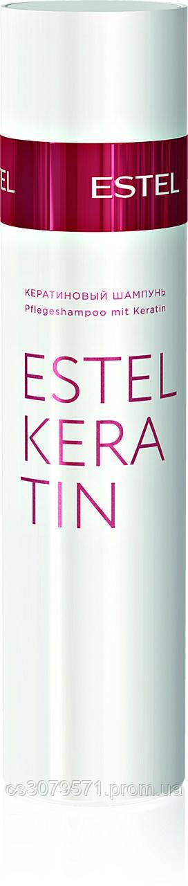 Кератиновый шампунь для волос Estel Professional Keratin, 250 мл